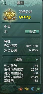 剑三苍云pve配装