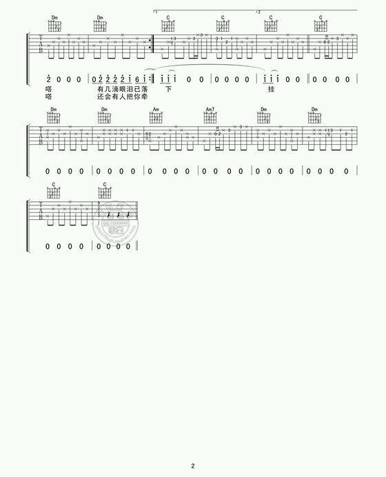 滴答电子琴数字简谱分享展示图片