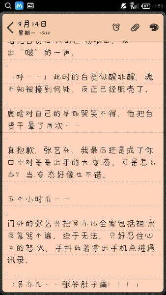 回复:┌lu.baek┘「150819│改编」我不傻【主鹿白/略萌/无虐】图片