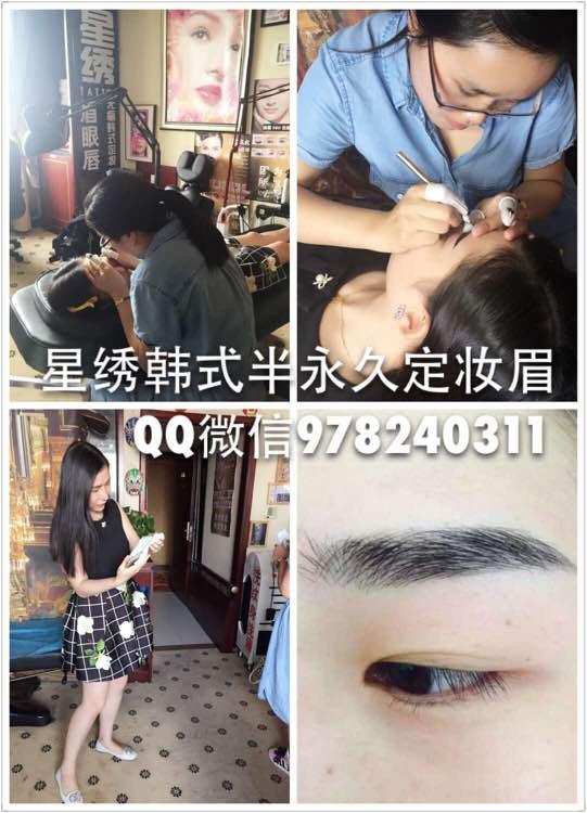 霸王龙纹身星绣韩式半永久定妆一字眉雾眉眼线全半价图片