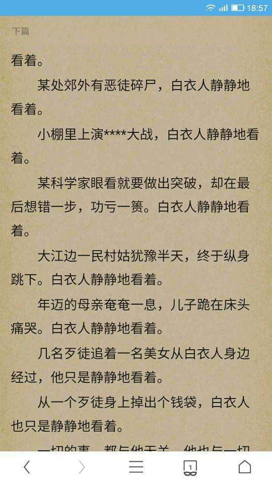 推书《新中国首位飞升者》