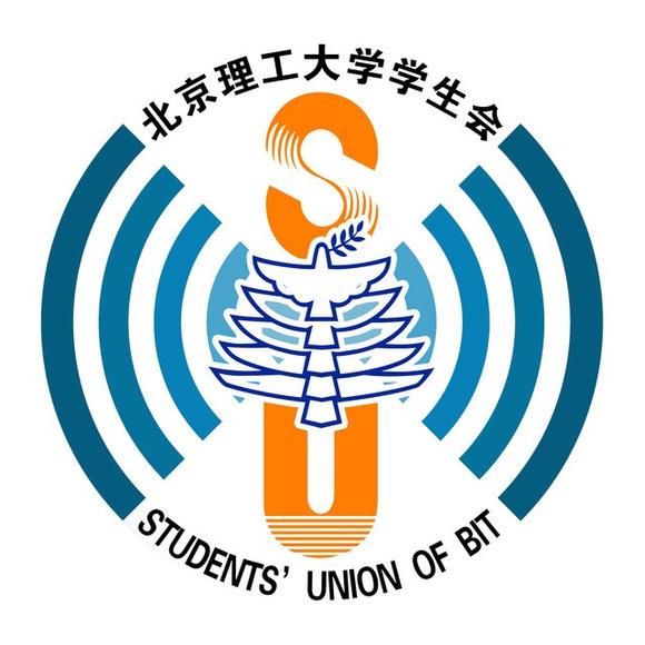 北京理工大学学生会学生会下设12个部门包括:办公室,内联部,权益中心图片