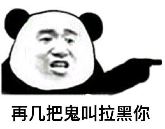 【表情】我是流泪的熊猫头 今天发点表情包图片