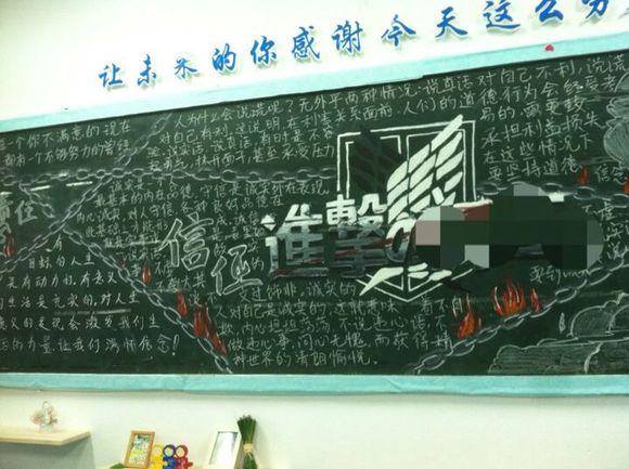 进击的黑板报 我和我一同学一块画的