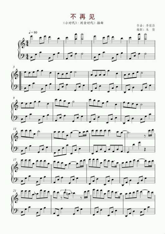 回复:【cheney140719·讨论】自译《不再见》为钢琴曲图片