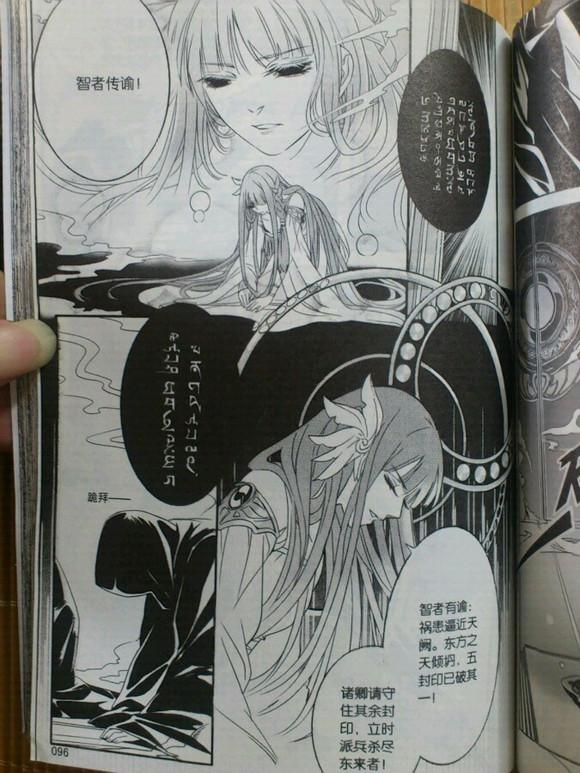 『但为潇故』幽灵画的漫绘shock《镜·双城》漫画版