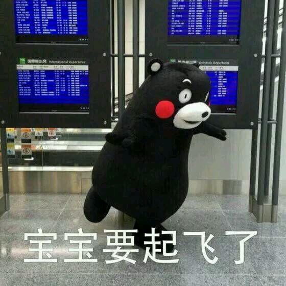 【on1y】熊本熊的表情,分享一些