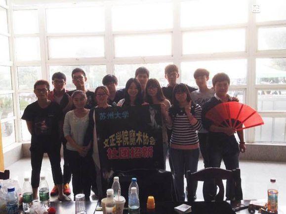 回复:苏州大学文正学院2016级社团招新宣传专帖图片