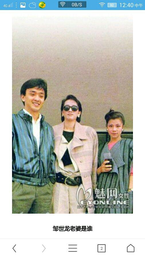 """或许是邹世龙的笑容迷倒了这位香港娱乐圈的""""大姐大"""".图片"""