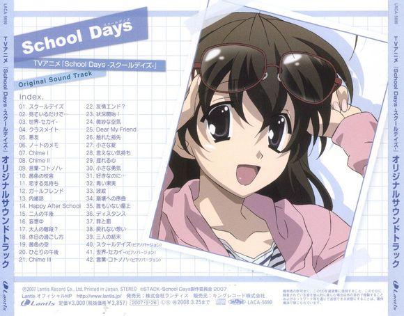 【资源下载】school days(日在校园)系列游戏和动画bgm合集