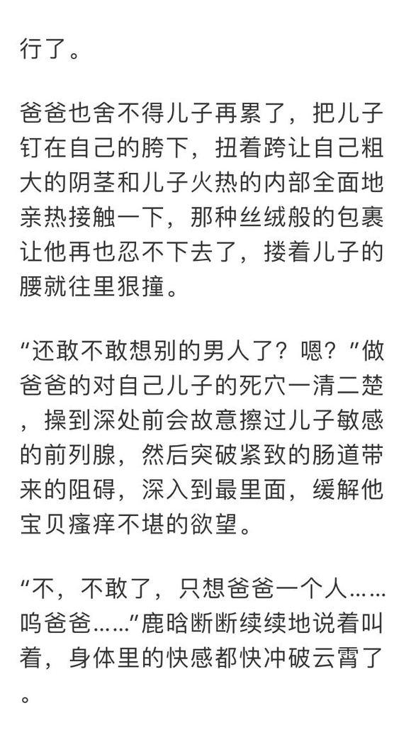 〔exo 改编〕不小心被爸爸吃掉了(短)