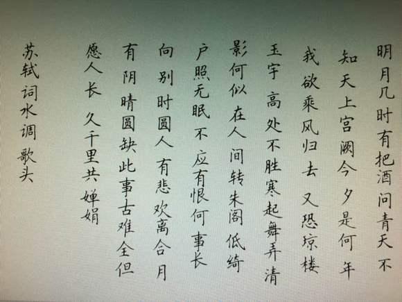 请问各位,硬笔楷书中你们觉得是邹慕白的字好看还是田英章的字好看图片