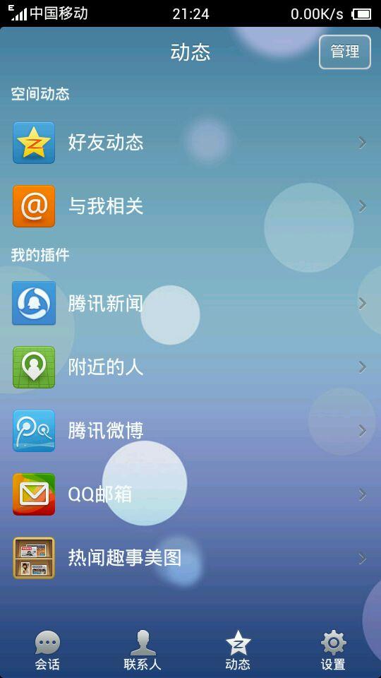 安卓手机qq2013 4图片
