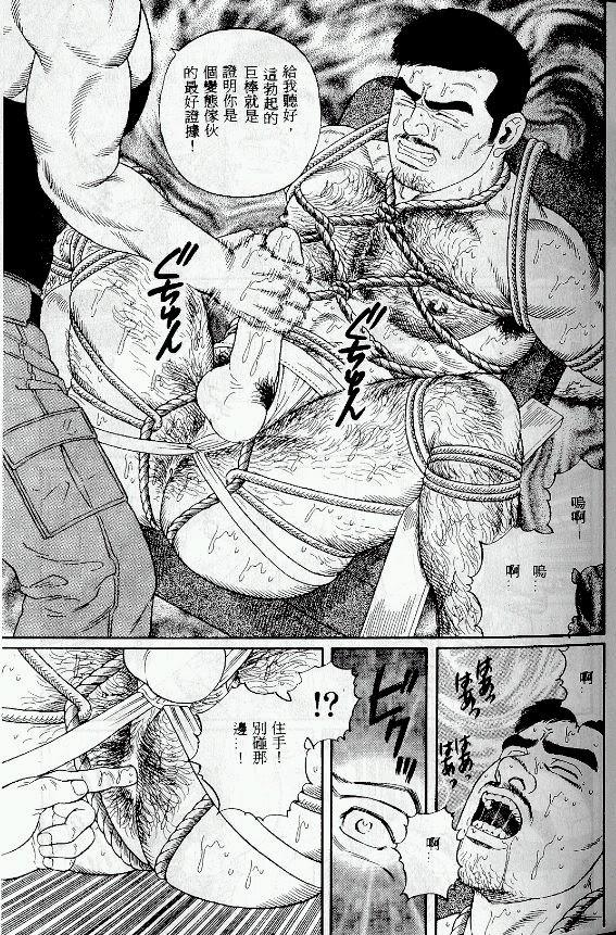 龟田源五郎肩上的脚丫