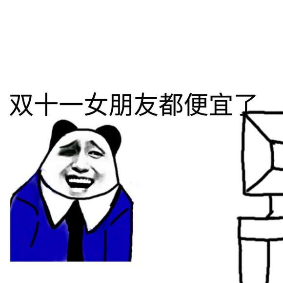 【表情包】光棍节单身狗特辑图片