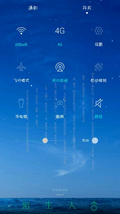 华为安卓6.0原生主题