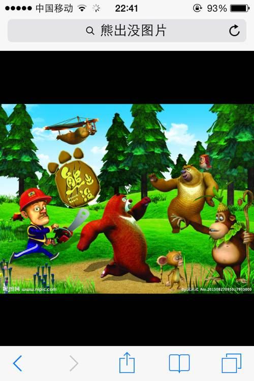 熊出没是个搞基的动画片图片