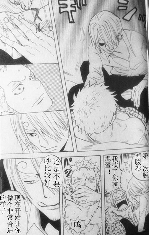 【自拍自翻漫画】男人的责任(涡炎漫画,有h)