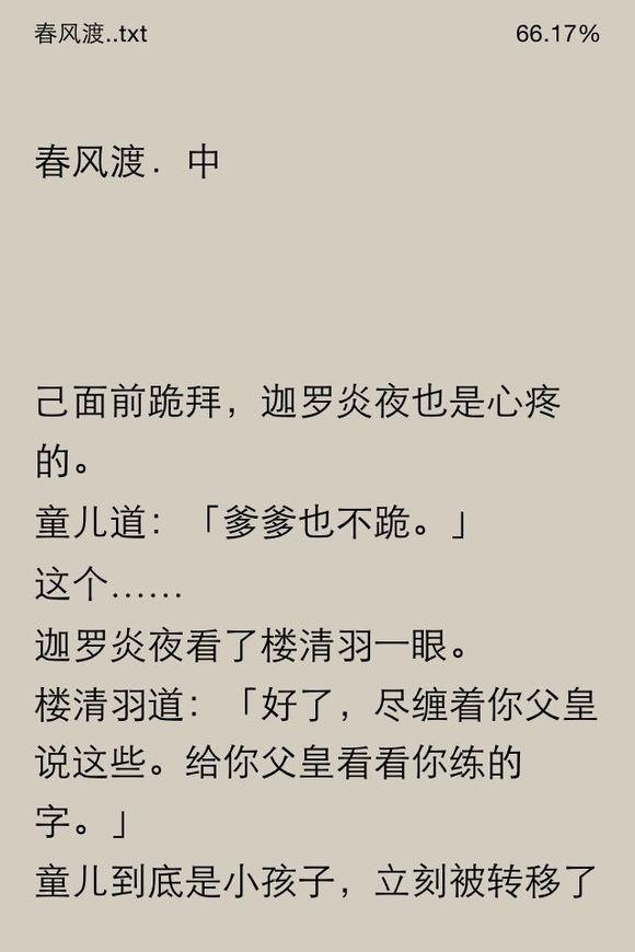 回复:【搬文】《春风渡》 by 十世