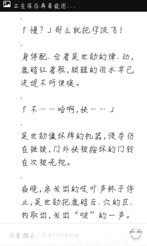 回复:【独夏】我不傻(转载/中长/bl/勋鹿)图片