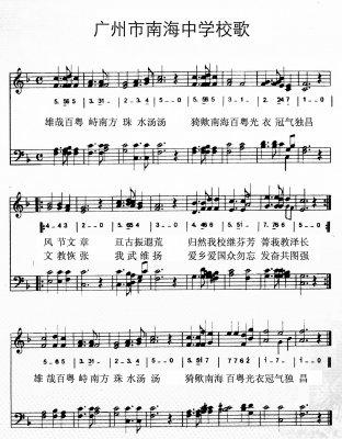 [求助]谁有南海中学校歌的谱子