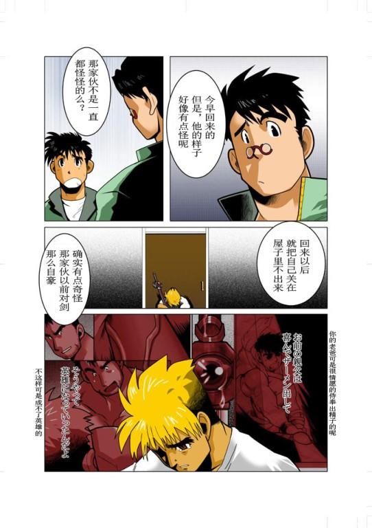 中田春平的漫画