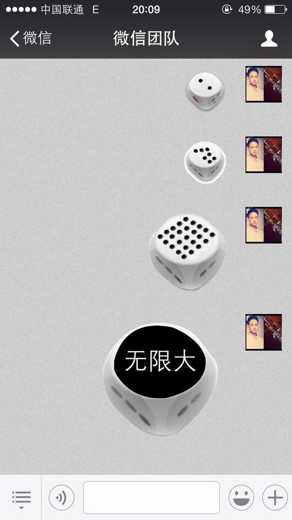 求微信摇骰子的作弊表情!图片图片