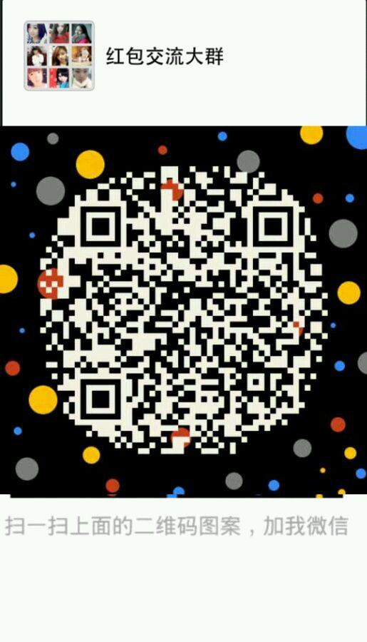 最新微信红包群二维码