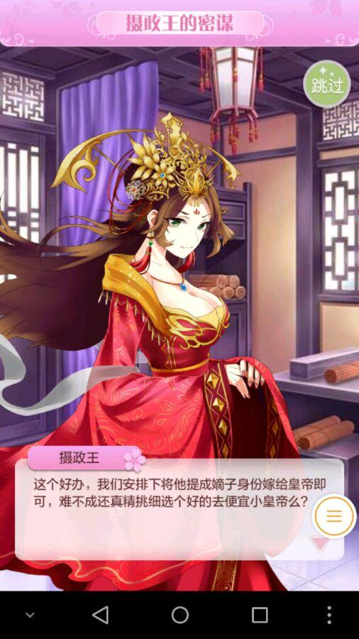 回复:【吐槽】偶然看到的qq小游戏【全民养成之女皇陛下】