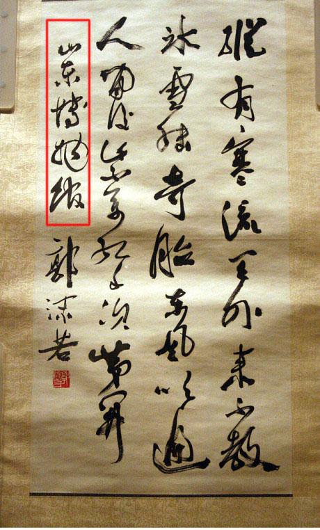 """【郭沫若书法赏析】《山东博物馆》,(网传""""心在情妇那"""",""""图片"""