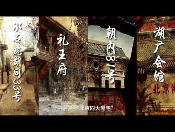 京城四大凶宅传说
