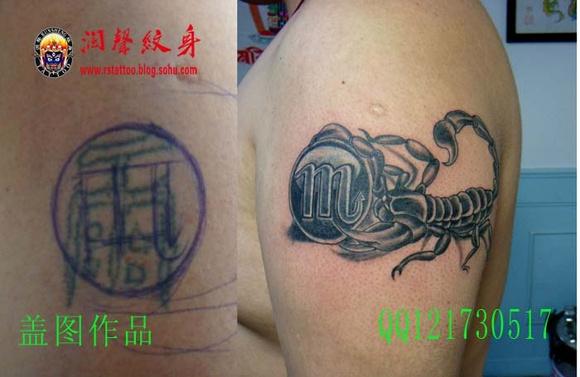鲅鱼圈润声纹身【 】改图 盖图作品欣赏图片