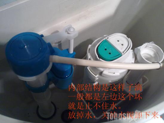抽水马桶进水阀漏水(维修全过程图解)图片
