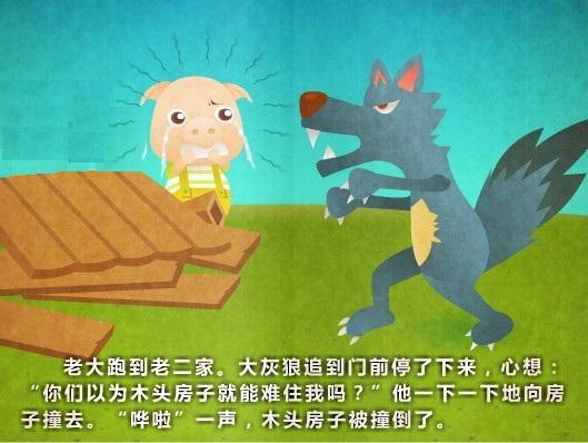 《三只小猪的故事》的剧本