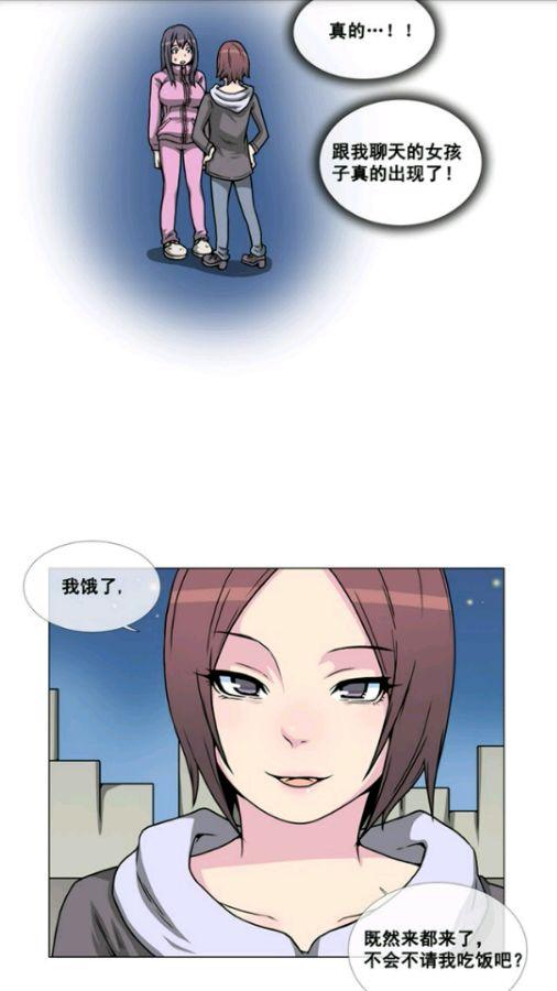 【漫画】丑男变美女