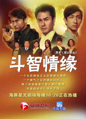 香港电视剧斗智情缘_跟着《斗智情缘》(原名《怒火街头》)回顾港剧\