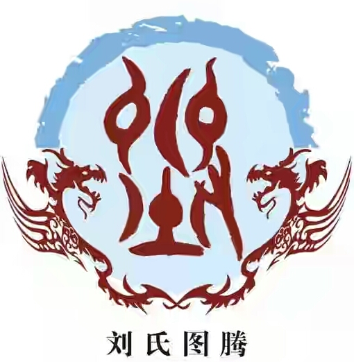 铭 文上的刘字,像一个武士手执两刀做解剖的形状.