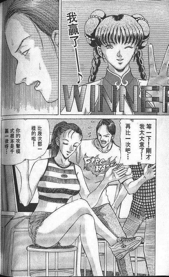 回复:恐怖漫画-——危险女教师(转)飞蝗芜湖