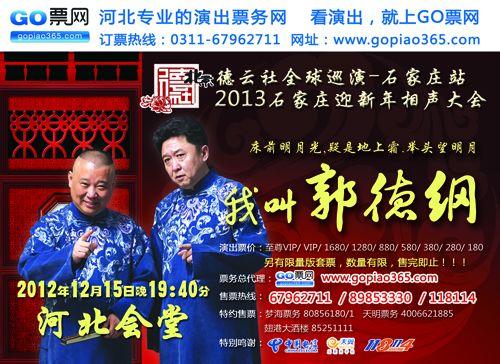 20121215郭德纲石家庄演出,燕赵省会的老和部队集体走