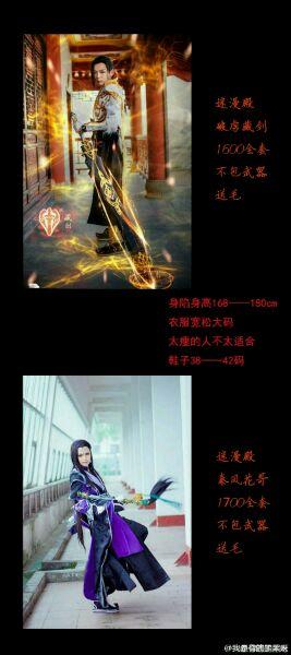单剑网/秦风花哥/秦风秀娘/
