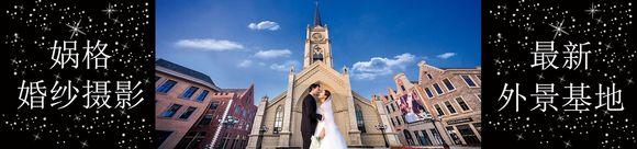 地【娲格婚纱摄影】武汉婚纱摄影外景地-欧洲小镇图片