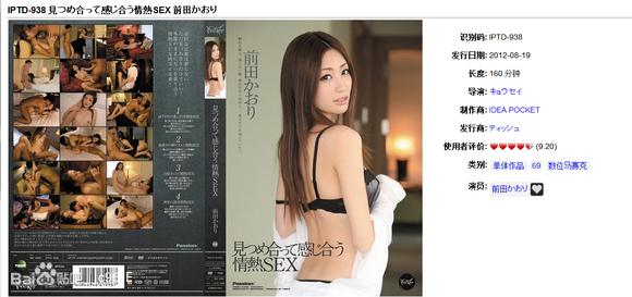 iptd991 前田香织图解