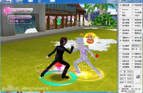炫舞记忆助手3.3.4版,支持社区心跳游戏