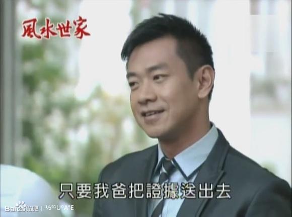 【唯爱俊翰】【截图】风水世家089 姜冠豪(江俊翰)林明德 截图