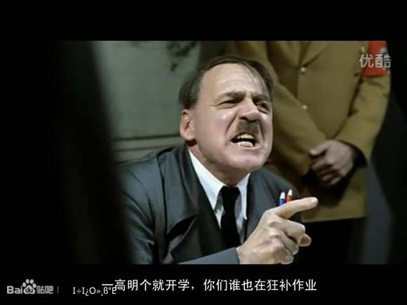 希特勒愤怒表情分享展示图片