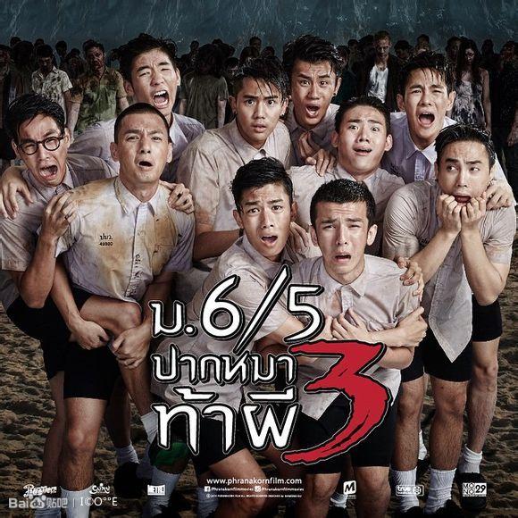 明年没有的2部恐怖电影续作:这个高中上映鬼3这个警校没有鬼1江苏分值高中英语图片