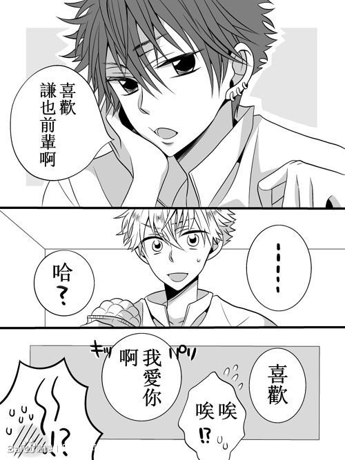 漫画★突発まんが 网王同人光谦(自汉化)