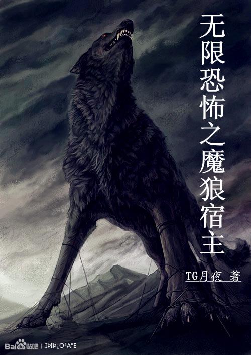《无限恐怖之魔狼宿主》全新改版,刚刚在纵横发表,连载中