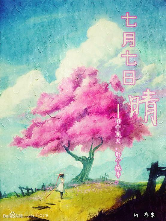 ╃浮尘ゞ公寓【七月七日晴 原创小说】