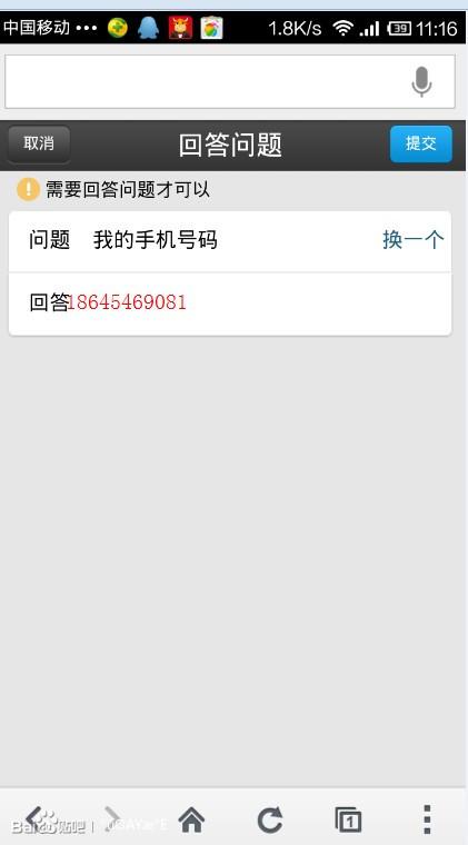【好友】后输入胡伊萱的qq号码《458426236》就自动显示出胡伊萱的
